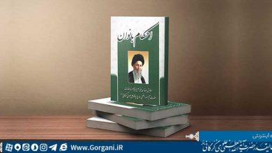 Photo of کتاب احکام بانوان