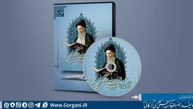 Photo of نرم افزار رایانه ای مجموعه آثار آیت الله العظمی علوی گرگانی حفظه الله