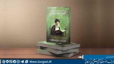 Photo of کتاب أجوبة المسائل