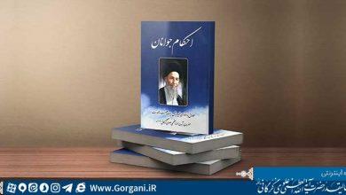 Photo of کتاب احکام جوانان