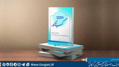 Photo of کتاب آداب و احکام کسب و کار