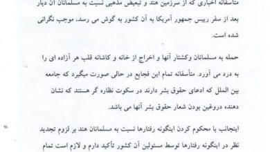 Photo of پیام حضرت آیتالله العظمی علوی گرگانی در محکومیت تبعیض مذهبی نسبت به مسلمانان هند و آزار آنها