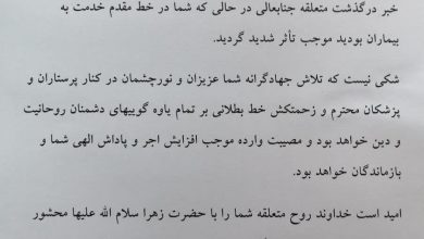 Photo of پیام تسلیت حضرت آیتالله العظمی علوی گرگانی به طلبه جهادگر حجة الاسلام آقای محمد مداح