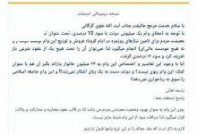 Photo of آیت الله العظمی علوی گرگانی: دریافت سود وام ۱ میلیونی دولت شرعا جایز نیست