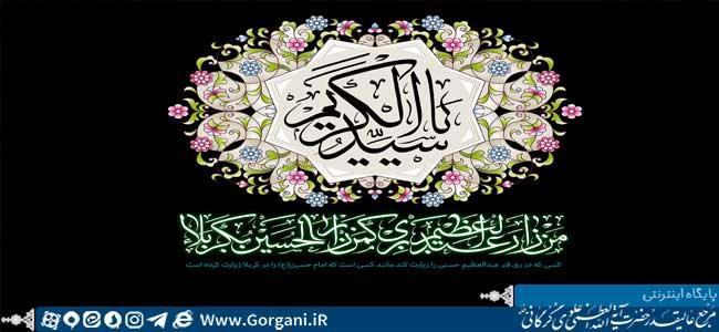 حضرت آیت الله العظمی علوی گرگانی: اگر اکنون تهران و ری حیات و برکت دارد