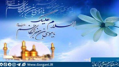 Photo of میلاد امام کاظم علیه السلام مبارک باد.