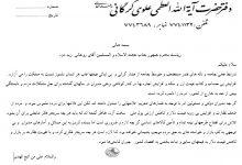 Photo of نامه حضرت آیتالله العظمی علوی گرگانی به ریاست محترم جمهوری در مورد گرانی های اخیر و بی ثباتی قیمت ها