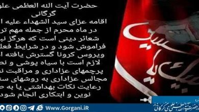 Photo of السلام علیک یا ابا عبدالله(علیه السلام)