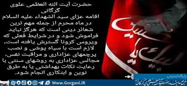 السلام علیک یا ابا عبدالله(علیه السلام)
