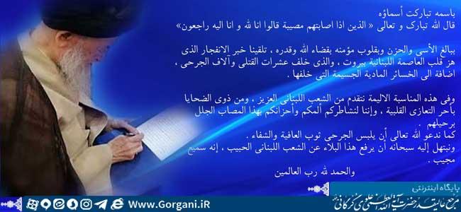 اصدار بیان لسماحة آیت الله العظمی العلوی الگرگانی بمناسبة الانفجارات فی بیروت