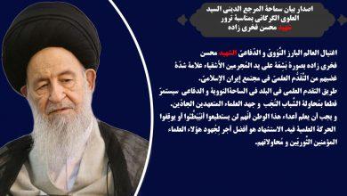 Photo of اصدار بیان سماحة المرجع الدینی السید العلوی الگرگانی بمناسبة ترور الشهید محسن فخری زاده