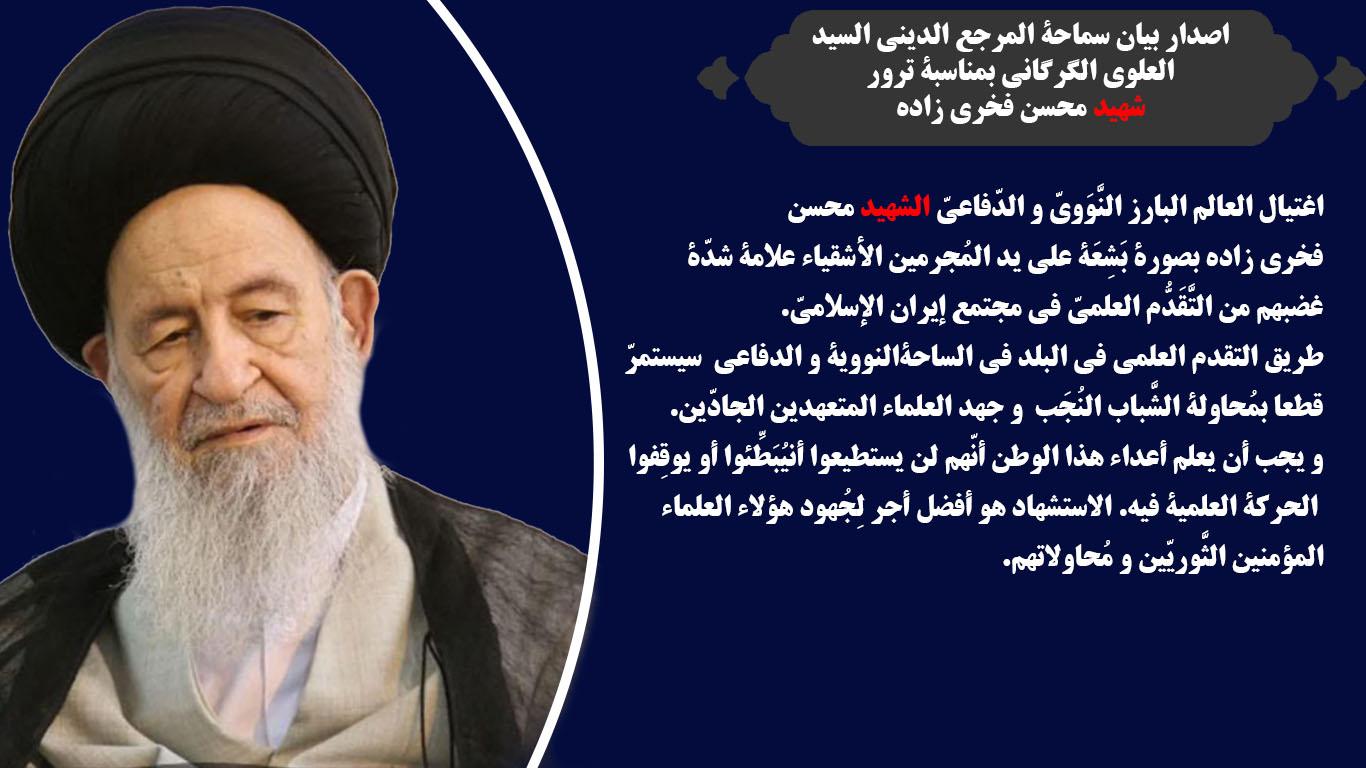 اصدار بیان سماحة المرجع الدینی السید العلوی الگرگانی بمناسبة ترور الشهید محسن فخری زاده