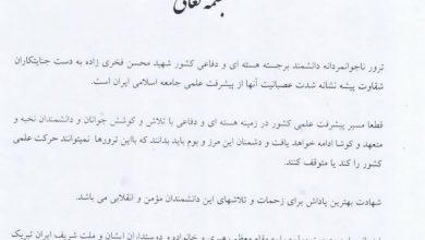 Photo of پیام حضرت آیتالله العظمی علوی گرگانی در پی ترور دانشمند هسته ای کشور شهید محسن فخری زاده
