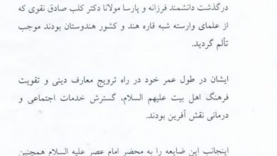 Photo of پیام تسلیت درگذشت دانشمند فرزانه مولانا کلب صادق نقوی از علمای هندوستان
