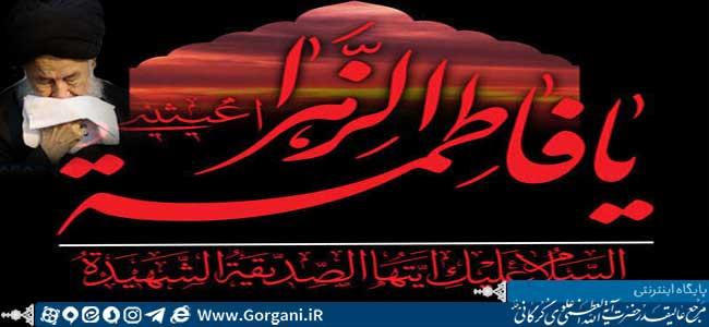 السلام علیک یا فاطمة الزهراء (س)