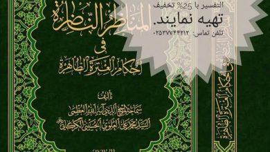 Photo of کتاب الزکاة جلد (4-1)