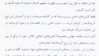 Photo of پیام حضرت آیت الله العظمی علوی گرگانی بمناسبت اقدام تروریستی و ددمنشانه گروهک تکفیری در غرب کابل و دشت برچی افغانستان و کشتار گسترده دختران شیعه هزاره