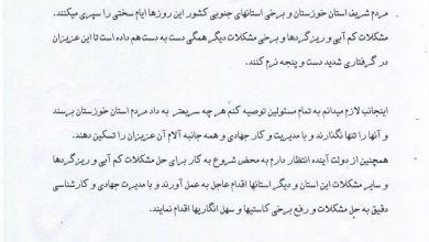 Photo of به تمام مسئولین توصیه کنم هر چه سریعتر به داد مردم استان خوزستان برسند و آنها را تنها نگذارند و با مدیریت و کار جهادی و همه جانبه آلام آن عزیزان را تسکین دهند.