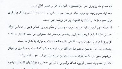 Photo of پیام معظم له بمناسبت حلول ماه محرم الحرام و توصیه به احیاء فریضه امر به معروف و نهی از منکر