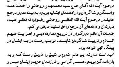 Photo of پيام تسلیت معظم له به مناسبت ارتحال آیت الله آقای حاج سید محمدمهدی روحانی رحمةالله علیه