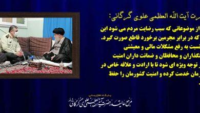 Photo of دیدار سردار اشتری با معظم له