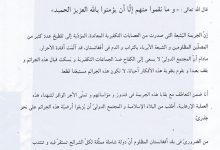 Photo of خطاب سماحة آیة الله العظمی العلوی الگرگانی مدّ ظلّه تِلو مُصاب قندوز الإرهابی فی أفغانستان