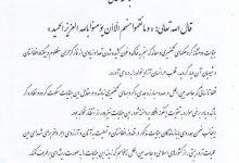 Photo of پیام حضرت آیتالله العظمی علوی گرگانی مد ظله در پی فاجعۀ تروریستی قندوز افغانستان