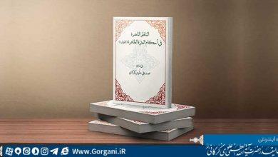 Photo of کتاب المناظر الناضرة في أحکام العترة الطاهرة – کتاب الطهارة