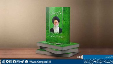 Photo of کتاب رساله توضيح المسائل