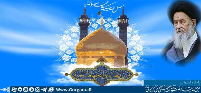 السلام علیک یا فاطمه المعصومه علیها سلام