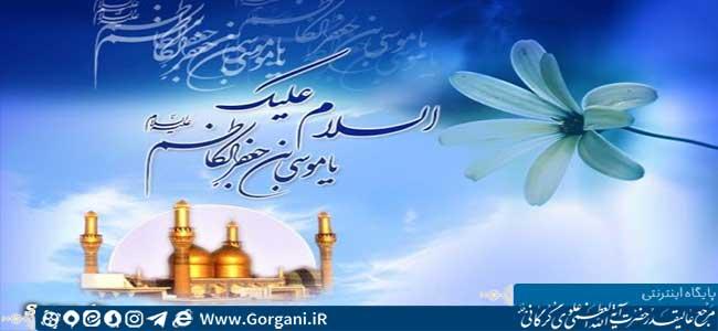 میلاد امام کاظم علیه السلام مبارک باد.