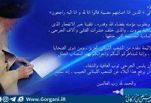 Photo of اصدار بیان لسماحة آیت الله العظمی العلوی الگرگانی بمناسبة الانفجارات فی بیروت