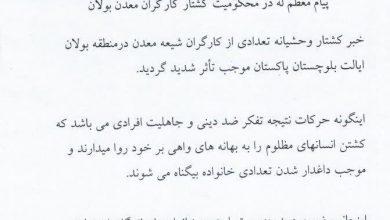 Photo of پیام حضرت آیت الله العظمی علوی گرگانی در محکومیت کشتار کارگران شیعه معدن بولان پاکستان