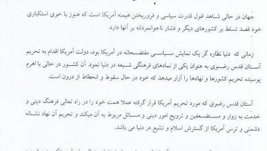 "Photo of مرجع عالیقدر حضرت آیتالله العظمی علوی گرگانی مدظله در بیانیه ای اقدام آمریکا در تحریم ""آستان قدس رضوی"" را محکوم کردند."