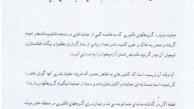Photo of پیام حضرت آیتالله العظمی علوی گرگانی مد ظله در پی فاجعه تروریستی قندهار افغانستان
